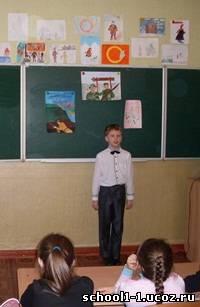 Бутов Иван 2А класс
